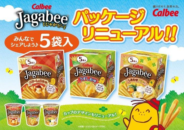 +東瀛go+ 盒裝5袋入 calbee 卡樂比 Jagabee 加卡比 鹽味/幸福奶油/奶油醬油薯條 日本餅乾 日本進口