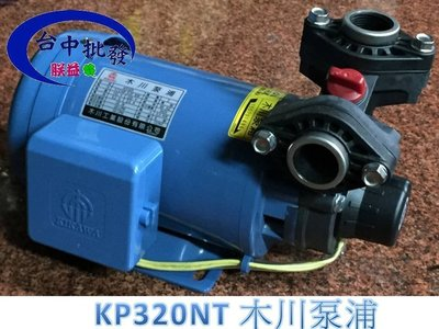 『朕益批發』木川泵浦 KP320NT 塑鋼不生銹抽水機 塑鋼抽水馬達 木川小金剛 附溫控保護馬達 非九如 SP500AH