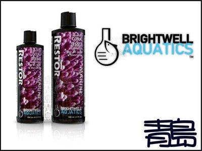 。青島水族。W260美國brightwell aquatics/BWA-Restore珊瑚組織修復精華液500ml