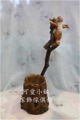 (台中 可愛小舖)兩隻松鼠站在樹上花器鐵達尼號松鼠多肉花器居家花園休閒園區營業場所公司餐廳飯店民宿觀光景點房間櫃台