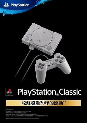 SONY 迷你PS主機 PLAYSTATION CLASSIC PS1 MINI PS 限量版 台灣公司貨 台中恐龍電玩