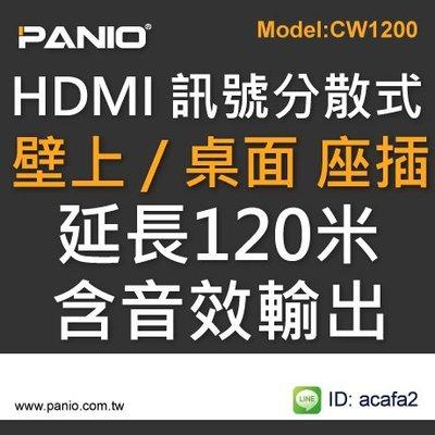 HDMI嵌入式面板訊號延長器120米含音訊《✤PANIO國瑭資訊》CW1200