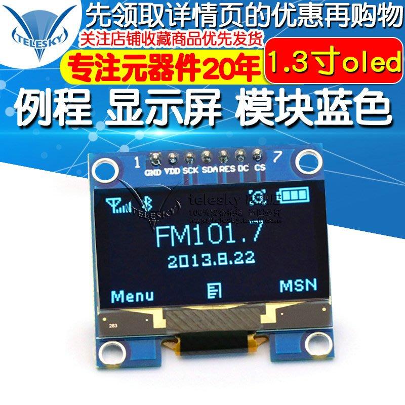 1.3寸oled  12864  IIC/SPI 提供原理圖 例程 顯示屏 模塊藍色