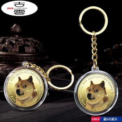 Dogecoin幣鑰匙扣狗狗幣實物紀念幣創意掛飾 馬斯克網紅狗幣卡通 錢幣 收藏 【古雲】