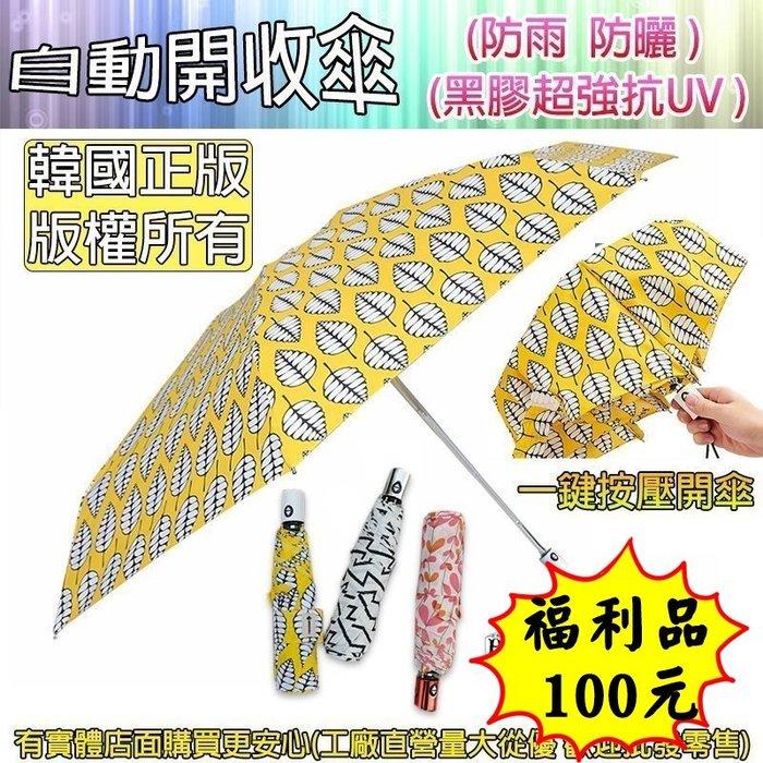 【福利品】興雲網購【56008-189自動黑膠開收傘】韓國正版自動開收傘 折疊傘 抗UV傘 迷你傘 膠囊傘 雨具 雨傘