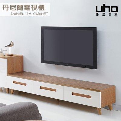 電視櫃【UHO】丹尼爾電視櫃 免運費 HO18-313-2
