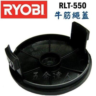 【五金達人】RYOBI 良明 RLT-550 牛筋繩蓋*3