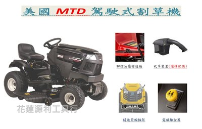 【花蓮源利】來電優惠 美國 YARD MACHINES MTD 駕駛式割草機 乘坐式割草機 XT1 547/42