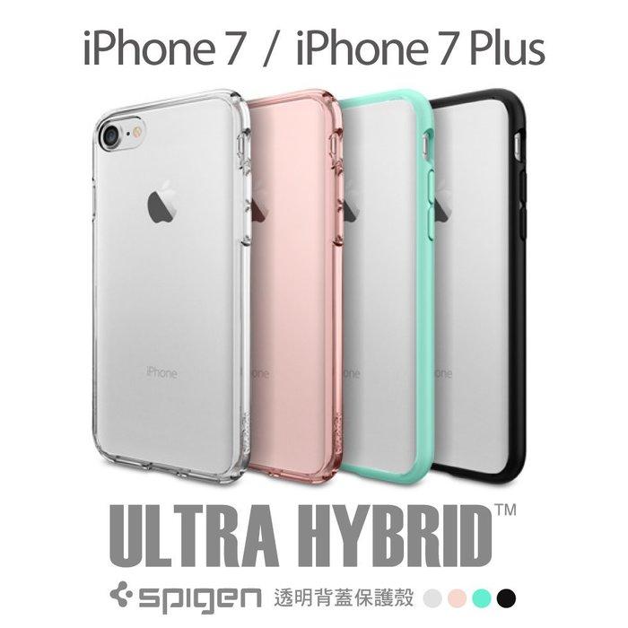 SGP iPhone 8 7 4.7 Plus 5.5 Hybrid 矽膠 邊框 防刮 透明 背蓋 保護殼 手機殼