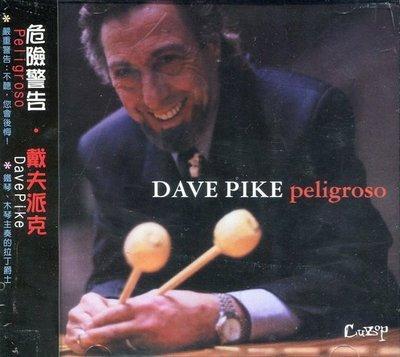 《絕版專賣》Dave Pike 戴夫派克 / Peligroso 危險警告 (全新)