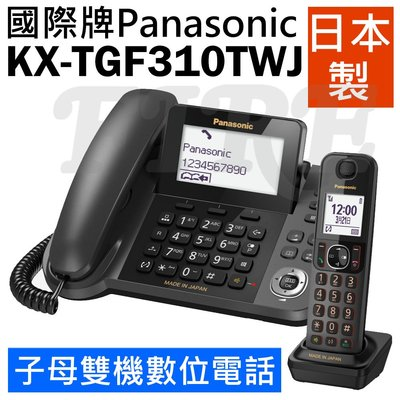 【公司貨 贈電容筆+杯子】 Panasonic國際牌 KX-TGF310TWJ 子母機 無線電話 日本製 TGF310