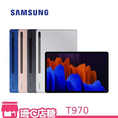 ❆登錄送原廠鍵盤皮套❆  Samsung Galaxy Tab S7+ T970 12.4吋 6G/128G WIFI版