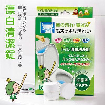茶茶小王子 馬桶漂白清潔錠 20g*5/盒