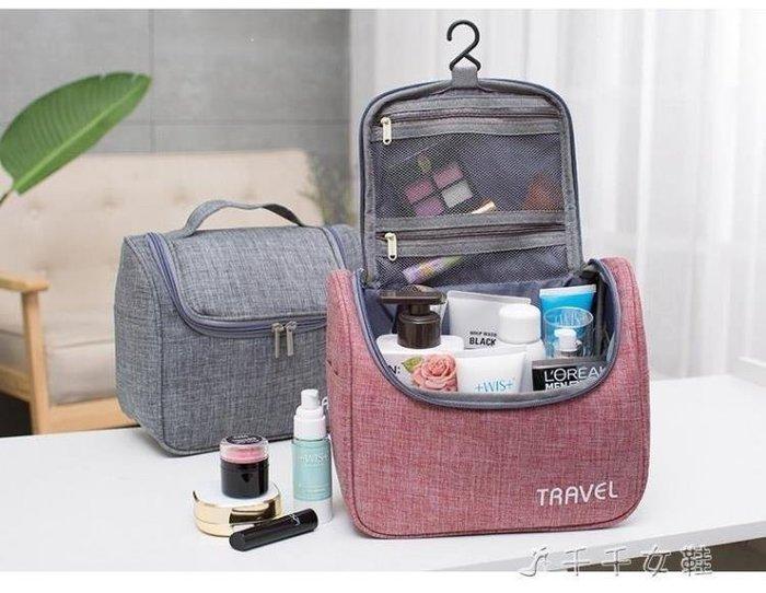 麥麥部落 旅行化妝包洗漱包多功能大容量女簡約式式便攜旅游洗浴包防水MB9D8