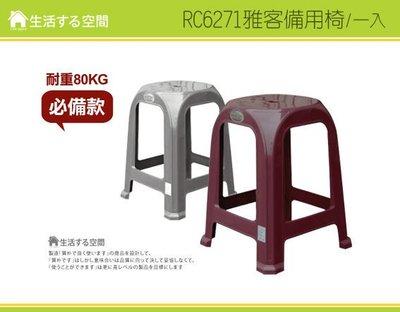 【生活空間】板凳/點心椅/塑膠椅/備用椅/高級厚料塑膠板凳/四方塑膠椅/工作椅/工廠用/社區用/活動椅/辦桌椅/紅色