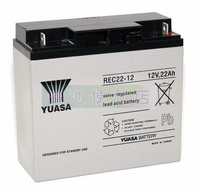 [電池便利店]台灣湯淺YUASA REC22-12 12V 22AH  ~ 電動車用電池 ( NP18-12B加大版 )