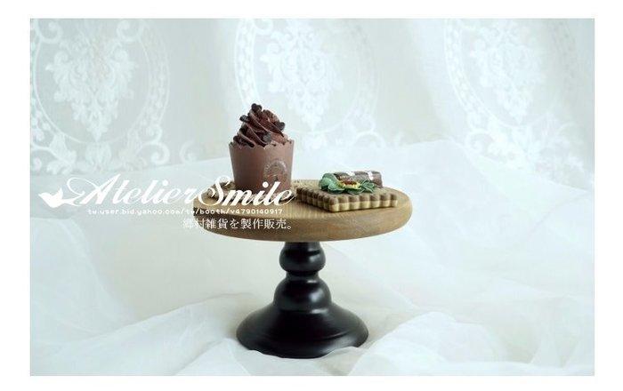 [ Atelier Smile ] 鄉村雜貨  森林系 復古婚禮蛋糕盤 木製高腳托盤 展示盤 # 黑座 (現+預)