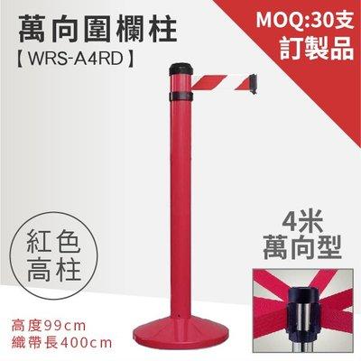 【四米伸縮圍欄柱 WRS-A4RD】4...