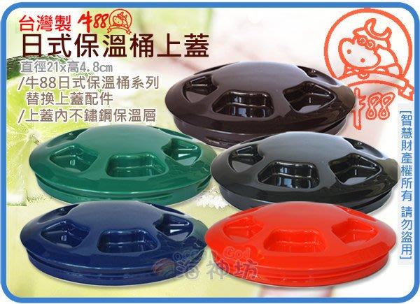 海神坊=台灣製 JINN HSIN 牛88 日式保溫桶配件 上蓋 蓋子 外蓋 營業用冷熱保溫茶桶 適8L/10L/12L
