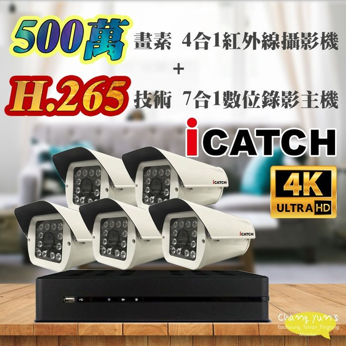 高雄/台南/屏東監視器 可取 套餐 H.265 8路主機 監視器主機+500萬400萬畫素 戶外型紅外線攝影機*5