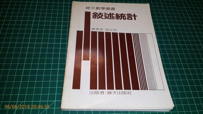 早期參考書 《敍述統計》翁文祥著 綠天數學叢書 【CS超聖文化讚】