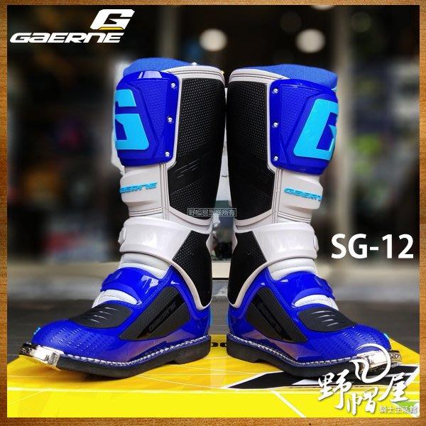 三重《野帽屋》義大利 Gaerne 頂級 越野靴 SG-12 高筒 林道 滑胎車 雙級樞紐防護。籃