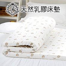 【名流寢飾家居館】Jenny Silk.100%純天然乳膠床墊.厚度4cm.加大單人.馬來西亞進口