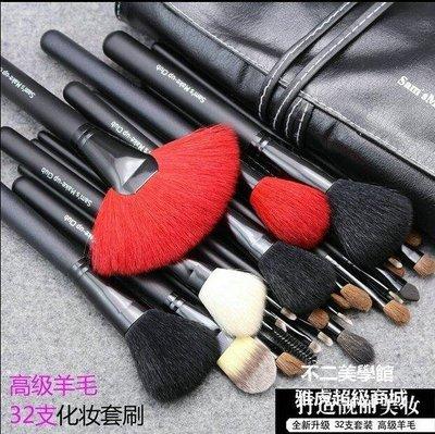 【格倫雅】^化妝刷子套裝天然動物毛32支化妝套刷專業美妝工具化妝刷套19494[g-l-y0