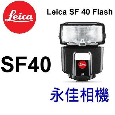 永佳相機_ LEICA 萊卡 SF40 閃光燈 Flash【平行輸入】-2
