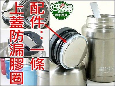 《好媳婦》仙德曼LJ8480真空附湯匙食物罐 燜燒罐 的『上蓋防漏膠圈一條』配件粍材防漏膠條1條/定期更換防漏防霉