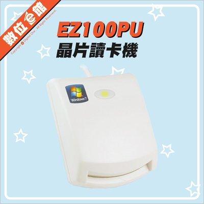 公司貨 政府銀行指定機種 EZ100PU IC晶片讀卡機 網路ATM 自然人憑證 繳費報稅晶片金融卡 ICASH MAC