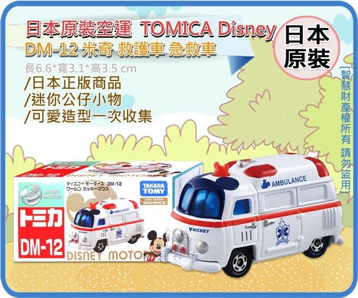 海神坊=日本原裝空運 TOMICA Disney 迪士尼 DM-12 米奇 救護車 急救車 模型車 24入4950元免運
