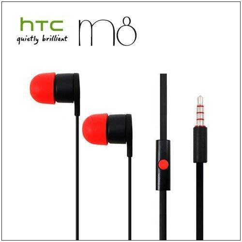 【HTC M8 Butterfly2 原廠耳機】HTC耳機 M8 M9 立體耳機喇叭耳麥可通話調節音量