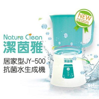 【潔茵雅】居家型抗菌水生成機 | 抗菌/消毒/除臭/無毒/次氯酸水