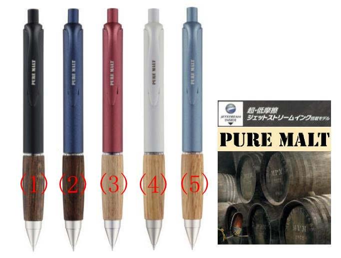 極上日貨最新 日本12月發行 三菱UNI PURE MALT 橡木酒樽筆握 黑色圓珠筆 SXN-705  5款 現貨