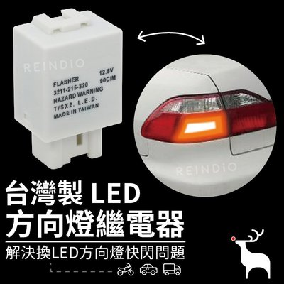台灣製 Ford Tierra 8Pin LED閃光器 LED繼電器 閃爍器 MAZDA 福特 方向燈繼電器 非解碼電阻