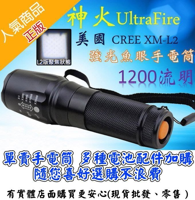 27017A-137興雲網購3店【單賣L2手電筒】UltraFire L2美國CREE強光魚眼變焦手電筒贈