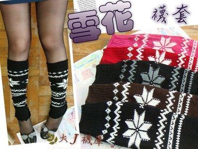 F-35雪花波浪針織襪套【大J襪庫】1雙160元-泡泡襪保暖加厚粗針織-日本襪套長襪套-聖誕大雪花長毛襪-搭馬靴女生雜誌