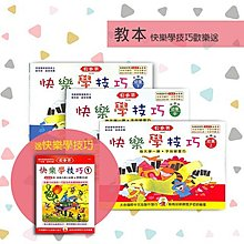 【Kaiyi Music】《貝多芬》快樂學技巧 3本組合 送快樂學技巧 (IN831)