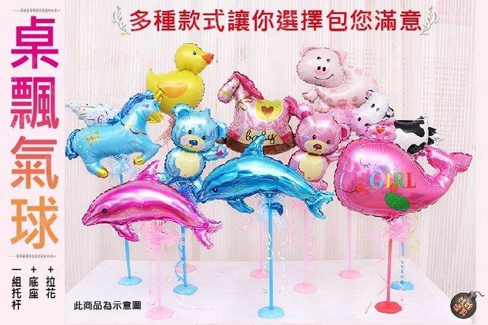 ㊣娃娃研究學苑㊣桌飄氣球 禮物 生日 派對 擺設 聚會情侶 朋友 戶外 休閒 鋁箔 尾牙 裝飾(TOK1108)