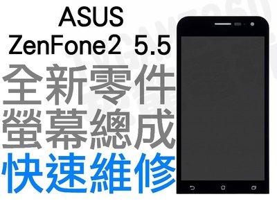 ASUS Zenfone2 5.5 Z00D 液晶總成 螢幕總成 液晶破裂 專業維修 快速維修【台中恐龍電玩】