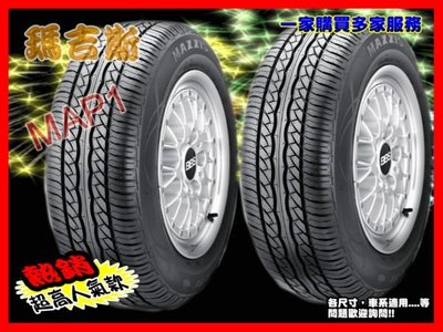 【桃園 小李輪胎】MAXXIS 瑪吉斯 MAP1 215-65-15 205-70-15 215-70-15 全規格特價歡迎詢價