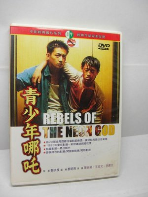 【正版DVD】青少年哪吒(Rebels of the Neon God)1碟.3區已拆 桃園市