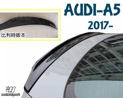 小傑車燈精品--全新 奧迪 AUDI A5 S5 2017 2018年 比利時版本 碳纖維 卡夢 尾翼