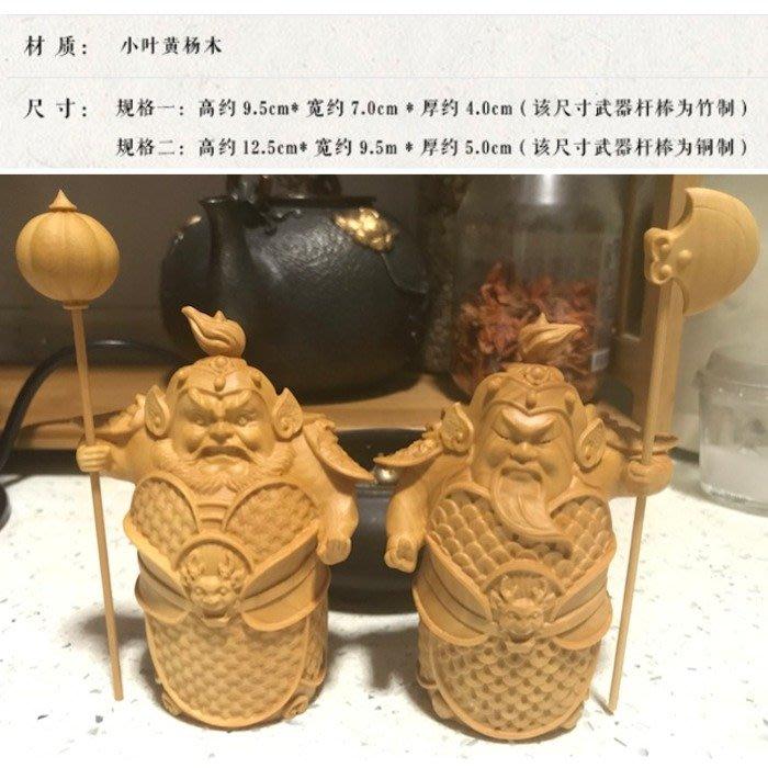 5Cgo【茗道】含稅538553155536 黃楊木雕古玩茶玩飾品茶寵工藝品家居飾品禮品哼哈二將門神門將古典-大號一對