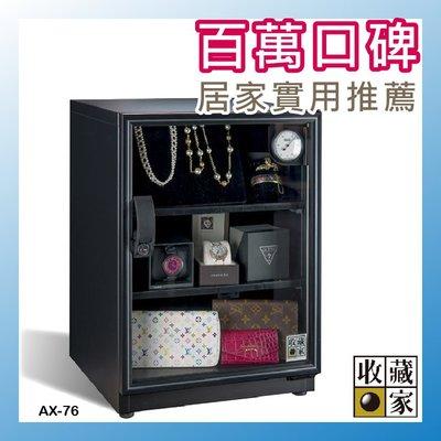 【文具箱】收藏家 AX-76 可升級專業型電子防潮箱(72公升) 精品收藏 防潮櫃 收藏櫃 單眼 相機