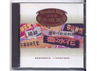 點將唱片1993 曾淑勤 金選集 金碟無IFPI