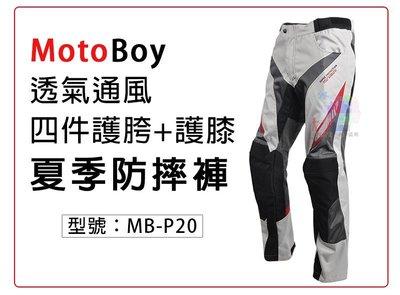 【免運】MotoBoy 夏季透氣款 四件CE護胯+護膝 防摔褲 重機/摩托車/賽車/越野/拉力服/騎士褲 MB-P20