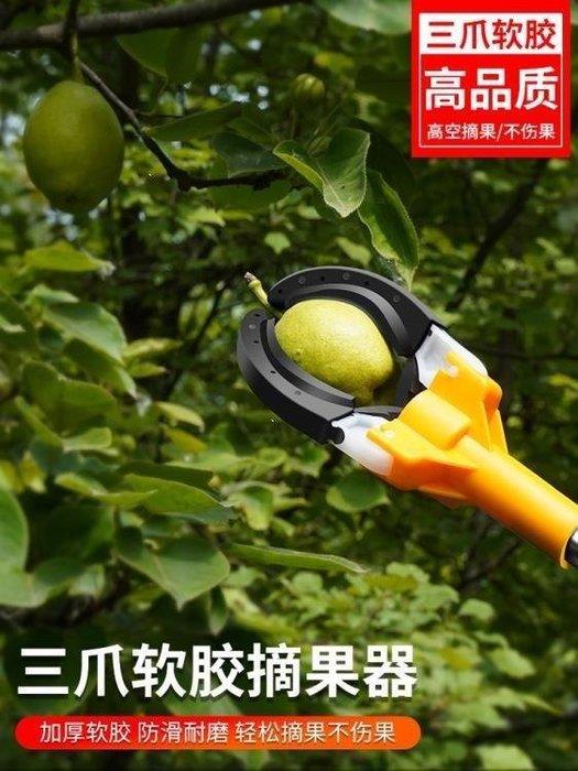 麥麥部落 高枝剪高空摘果神器摘采梨桃芒果蘋果器三爪多功能伸縮高MB9D8