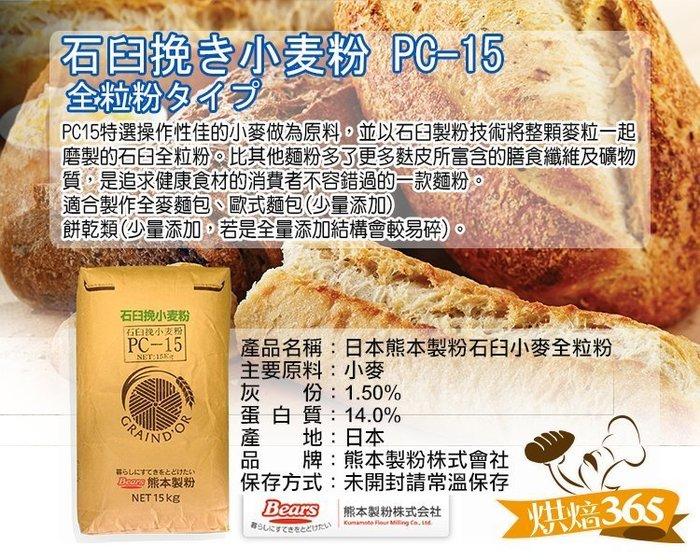 烘焙365*熊本製粉全麥麵粉*PC-15石臼小麥全粒粉 分裝500g(石臼研磨、小麥香氣濃郁)